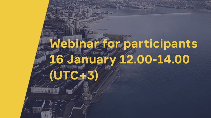 Project Webinar for international participants of the competition, January 16